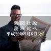 北朝鮮への制裁について2社 社説読み比べ2017/9/6(水)