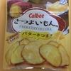 カルビー さつまいもん を食べてみて ← タイトルシンプル?