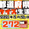 【都道府県クイズ】第272回(問題&解説)2020年2月26日