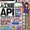 日経ソフトウェア2018年1月号を購入しました