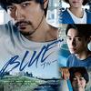 """映画『BLUE ブルー』ネタバレ感想&評価 この登場人物からは""""敗者の美学""""を感じうるのだろうか?"""