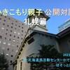 やっぱり今日もひきこもる私(418)本日、第13回「ひきこもり親子 公開対論」札幌篇を開催いたします。