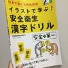『イラストで学ぶ!安全衛生漢字ドリル』