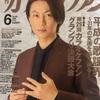4/22氷川きよしさんテレビ出演💗