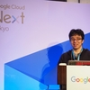 Google Cloud Community fes オプト岡田 登壇レポート