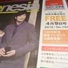 海外の日本人向けコミュニティ紙