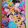 月刊少年マガジン2018年11月号はクリアファイルが応募者全員に!?