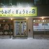 ベリー ベリー (Very Very)/ 札幌市東区北23条東4丁目