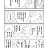 気感体質(3)