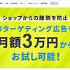 カラーミーショップで低額リターゲティング広告キャンペーンを開始!月額3万円から可能!