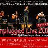 Unplugged Live 2019 チケット販売のお知らせ♪