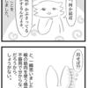 #8 〇〇が出せない〜くま夫さんの切実な心配事〜
