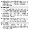 日本でPCR検査体制が十分でない事情,政府・厚生労働省がその検査に積極的でなかった理由,国民の健康など二の次である国家としての姿勢