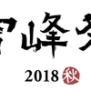 スノーピーク雪峰祭2018秋の開催日が決定♪