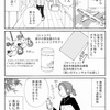 妊活記録63 (再び日本へ)
