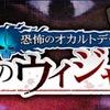 【デュエルリンクス】新イベント『闇のウィジャ盤』開催!闇バクラが手に入る!