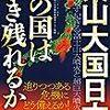 「火山大国日本 この国は生き残れるか」巽好幸著