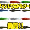 【インクスレーベル】ミノーのように泳ぐジグ「ナッゾジグミドルゾーン」通販サイト入荷!