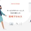 サービスデザイナーとして生まれ変わった思考プロセス