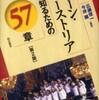 『ウィーン・オーストリアを知るための57章』広瀬桂一・今井顕編著(明石書店)