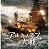 映画「アルキメデスの大戦」は「ガリレオ」+「風立ちぬ」=「コスト削減プレゼン」と見せて、日本人しかわからないだろう滅びの美学にした山崎貴の奇襲。
