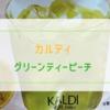 【カルディ】桃味香料緑茶 グリーンティーピーチ、なんとも爽やか味だった話。