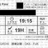 SKY508便 搭乗券
