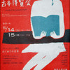 第7回「ちいさな古本博覧会」
