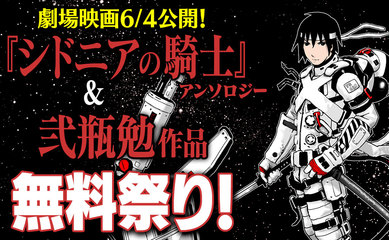 映画『シドニアの騎士 あいつむぐほし』6/4公開! コミックDAYSで「弐瓶勉作品無料祭り」開催します。