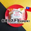 セブンイレブンの台湾カステラは日本風!?『台湾カステラ』 / セブンイレブン