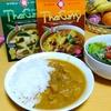 【今日の食卓】ヤマモリ「イエローカレー」~タイで製造+保存料・化学調味料なしでレトルトでは有り得ない美味しさ