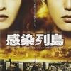 【映画】感染列島~いつの時代も人類の戦いは続く~