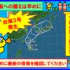 台風3号「ナンマドル」発生!規模や上陸時期はいつなのか?