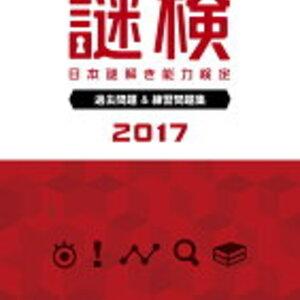 【4/5まで】9日間限定でKindle「謎検2017」が無料!他の謎検過去問集も550円に!