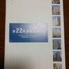 日本賃貸住宅投資法人 - 第22期投資主分配金