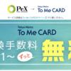 ポイント交換のPex→メトロポイントの手数料が無料になりました♬