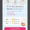 スタジオアリス・ポケットアリスじゃんけんゲーム(9日目)