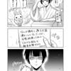 【漫画42】悲劇の始まり~国譲り第13章