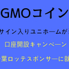 GMOコイン千葉ロッテのスポンサー就任!!口座開設で直筆サイン入りユニホームが当たる