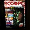 【福山雅治】映画SCOOP!(スクープ)感想・ネタバレ!