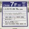 ヤマダ電機がリニューアル「LABI LIFE SELECT 千里」