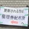 免許更新【京都免許試験場】コロナ時期は整理券が必要!