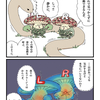 きのこ漫画 『ドキノコックス⑤ ライフガード』の巻