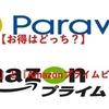 【お得はどっち?】『Paravi』と『Amazonプライムビデオ』を徹底比較【表あり】