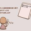読書日記「貯められる人は、超シンプル」・・・横山光昭さん