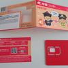 【Gmail・Line・twitter使えます】日本で手に入る中国で使えるSIMカード  中国聯通香港を使ってみた