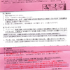 株主総会モドキ 2018/6/30 (土) 会社説明会