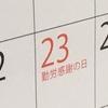 11月23日は記念日だらけ!おもしろ語呂合わせと勤労感謝との結びつき