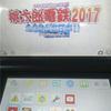 ニンテンドー3DS「桃太郎電鉄2017たちあがれ日本」Sky3DS+で働く!