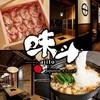 【オススメ5店】いわき・福島県その他(福島)にあるもつ鍋が人気のお店